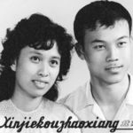 1982, we settled down in Beijing and got married; 1 of 34