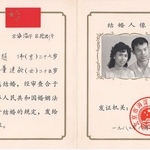 Marriage Certificate, August 19, 1982