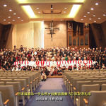 50th Anniversary of Ichigaya Lutheran Church